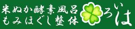 大阪の酵素風呂いろは